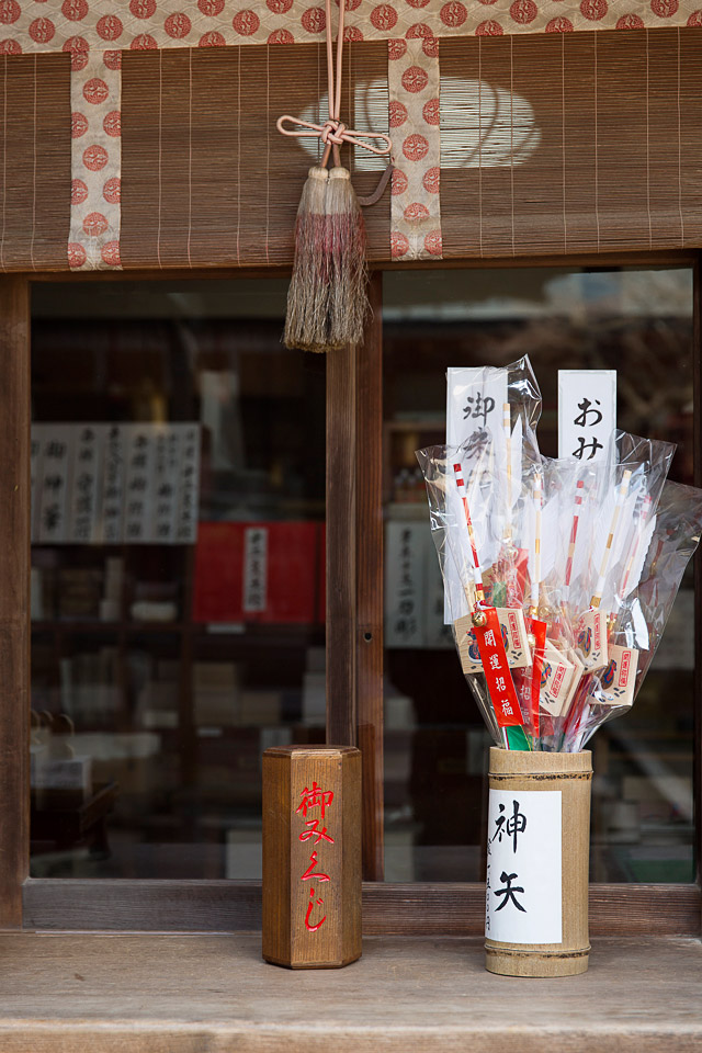 Omikuji and arrows
